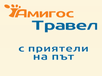 Амигос Травъл ООД