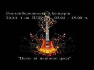 """Благотворителен концерт """"Пеем за нашите деца"""""""