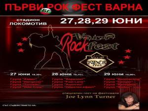 Варна Рок Фестивал 2013