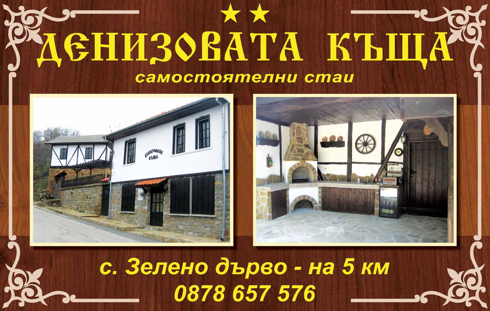 Lodging house Denizovata Kashta